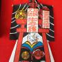 2月12日、装束稲荷神社 初午